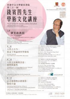 ChienMu_Poster_20160129