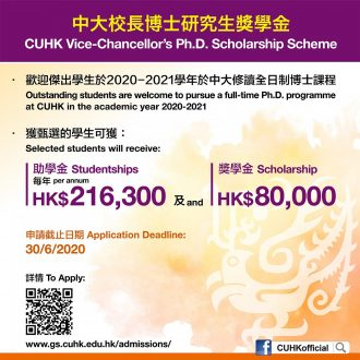 CUHK Vice-Chancellor's Ph.D. Scholarship Scheme